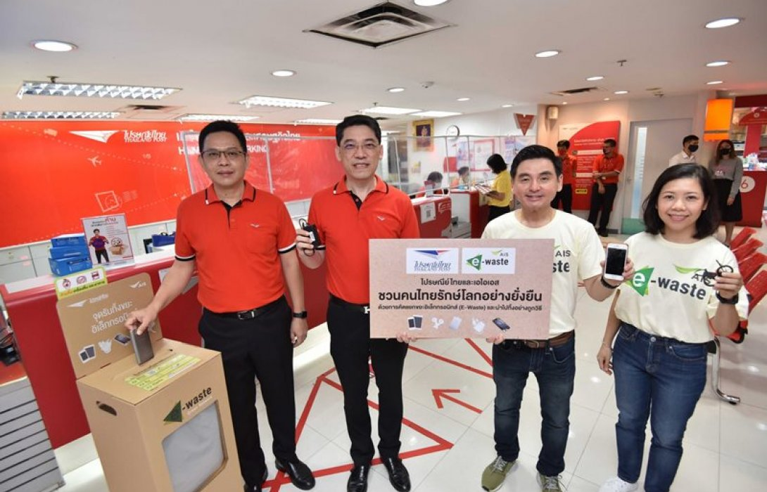 เอไอเอส ผนึก ไปรษณีย์ไทย เพิ่มจุดรับทิ้งขยะอิเล็กทรอนิกส์ 160 แห่ง