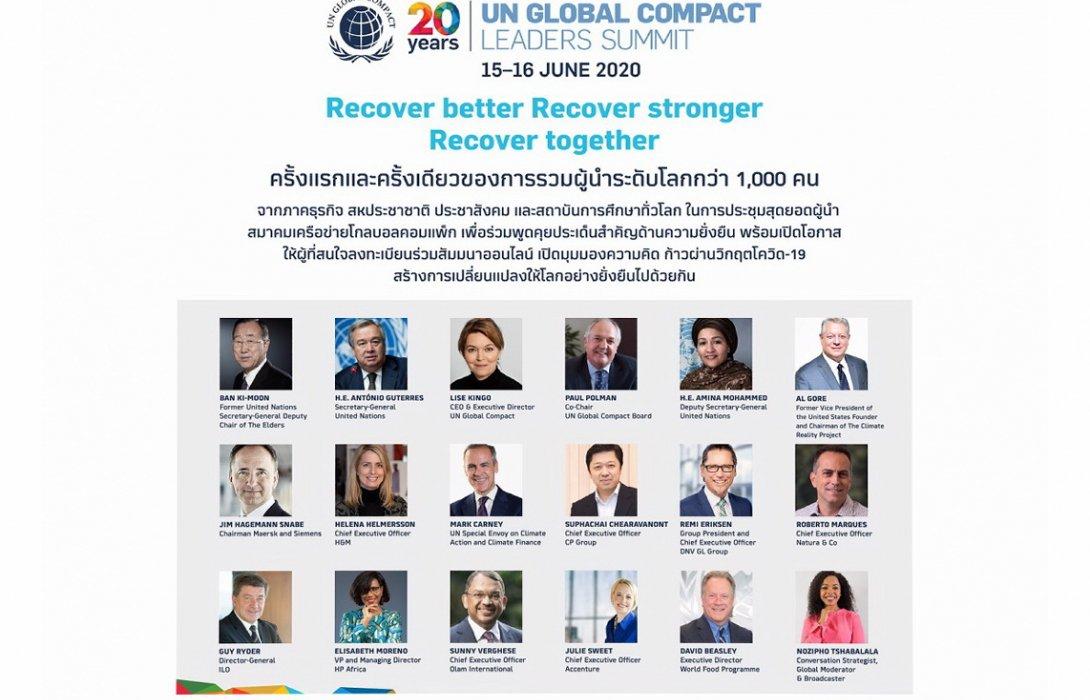 """เตรียมจัดฟอรั่มใหญ่ระดับโลก """"Virtual Leader Summit 2020"""""""