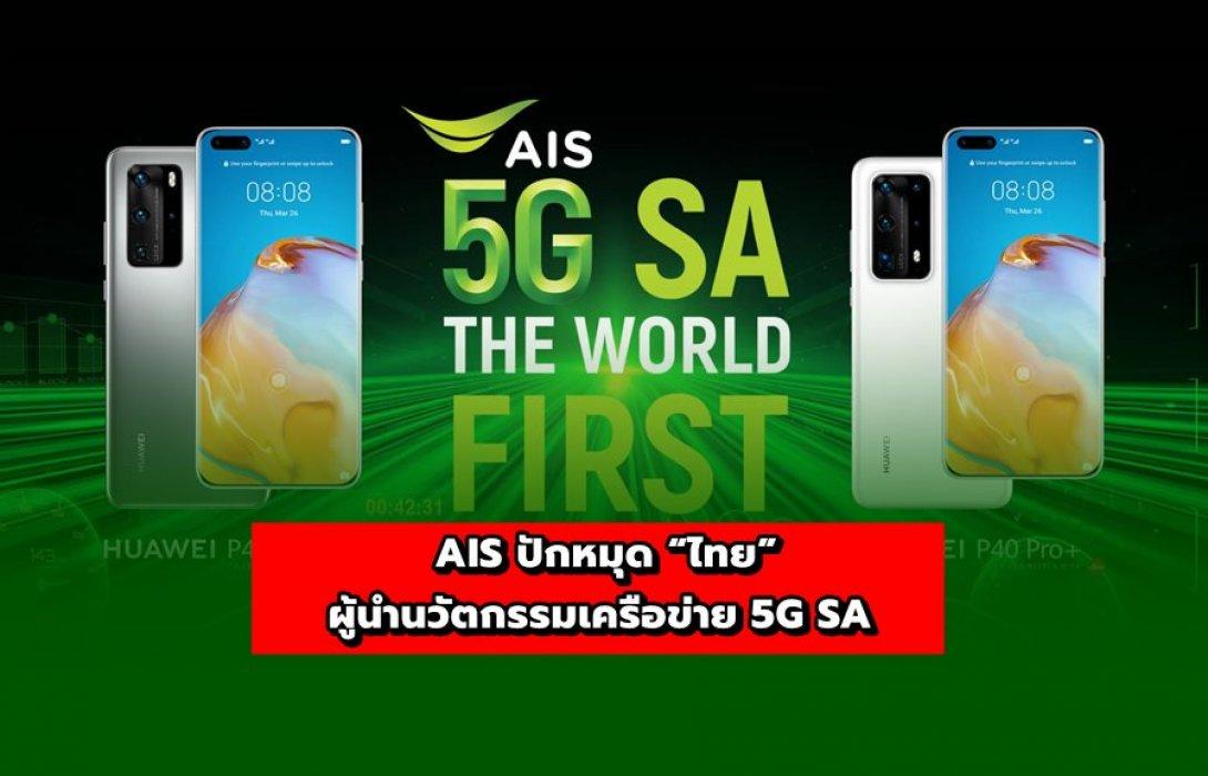 """AIS ปักหมุด """"ไทย"""" ผู้นำนวัตกรรมเครือข่าย 5G SA"""