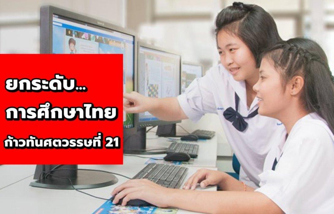 """""""ฐานสมรรถนะ"""" และ """"ความฉลาดรู้"""" คำสำคัญที่ควรตระหนัก การดำเนินงานของ สสวท. เพื่อ """"ยกระดับการศึกษาไทย"""" ให้ก้าวทันสู่ศตวรรษที่ 21"""