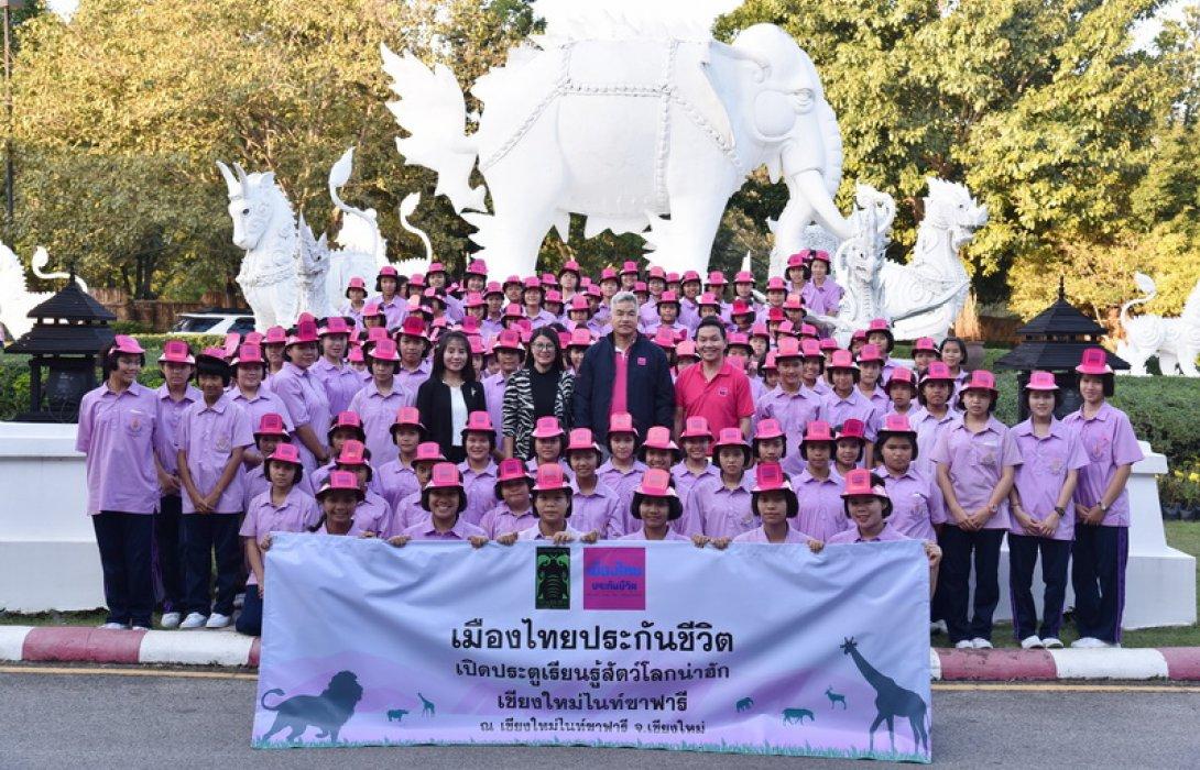 """เมืองไทยประกันชีวิต จัดกิจกรรม """"เปิดประตูเรียนรู้สัตว์โลกน่าฮัก เชียงใหม่ไนท์ซาฟารี ปี 3"""""""