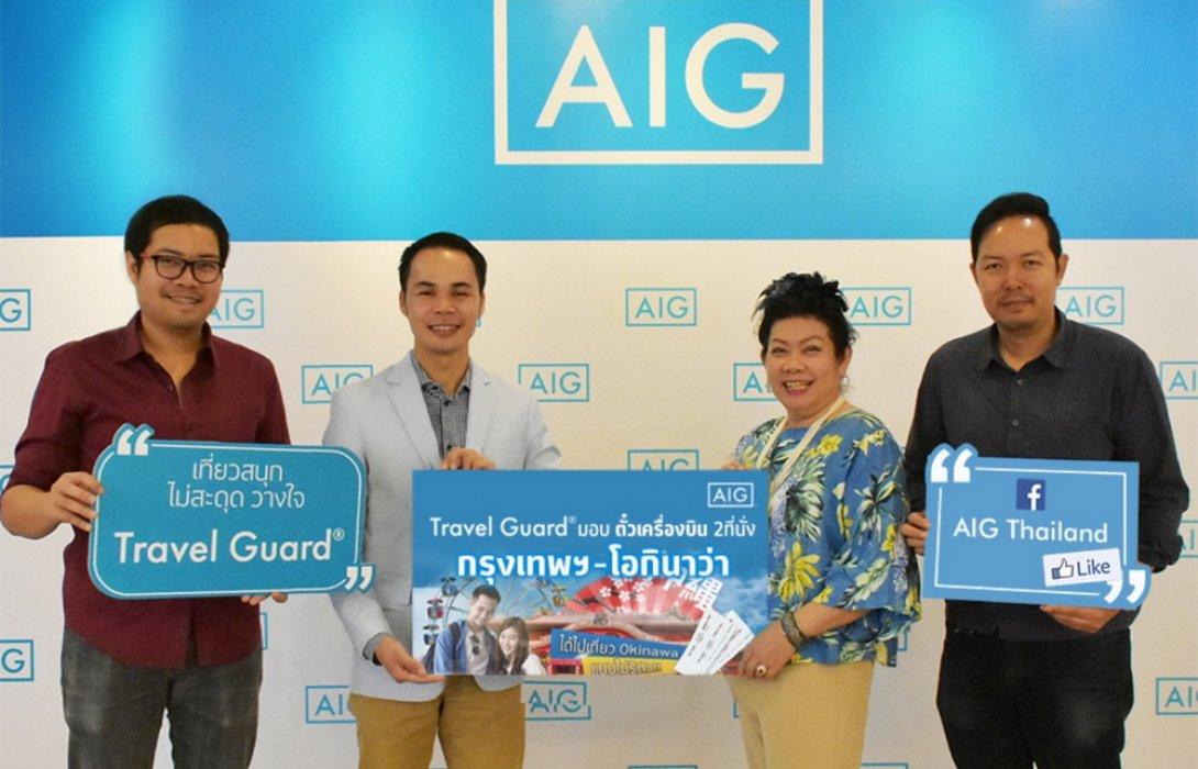 AIG แจกโชค ผู้โชคดีที่ร่วมสนุกกับ Travel guard Lucky Draw Campaign