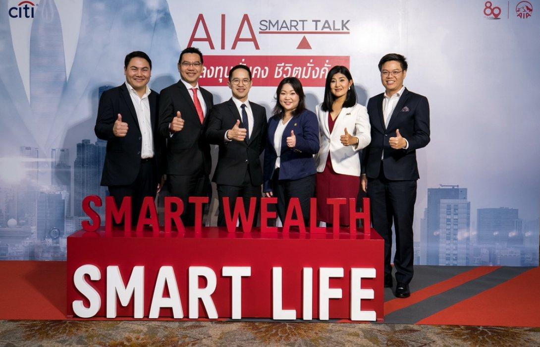 เอไอเอ ร่วมกับ ธนาคารซิตี้แบงก์ จัดกิจกรรม AIA Smart Talk 2018