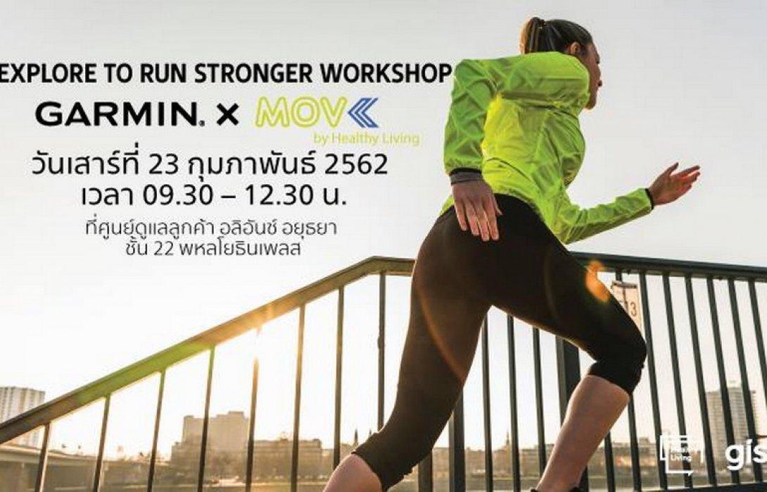อลิอันซ์ อยุธยา ประกันชีวิต ร่วมกับ Garmin และ Move by Healthy Living  จัดกิจกรรม Explore to Run Stronger Workshop เอาใจคนรักสุขภาพ