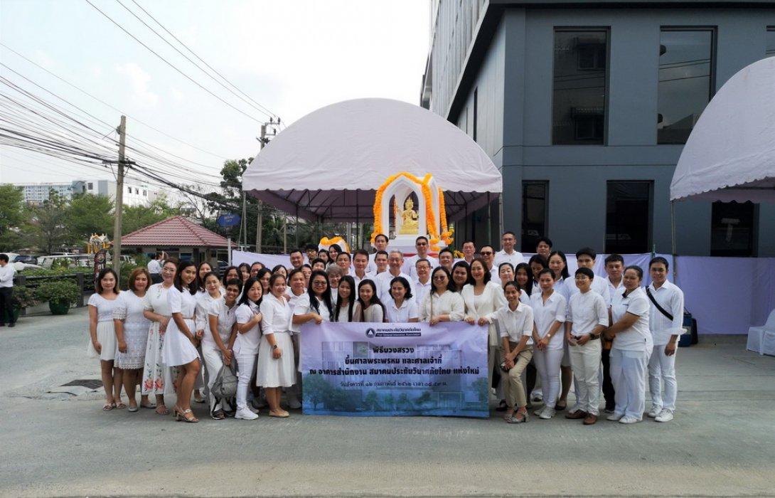 สมาคมประกันวินาศภัยไทย ทำพิธีบวงสรวงขึ้นศาลพระพรหมสำนักงานแห่งใหม่