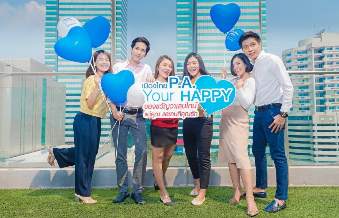 เมืองไทยประกันภัย มอบความสุขต้อนรับเทศกาลวาเลนไทน์ กับผลิตภัณฑ์พิเศษ ประกันภัยอุบัติเหตุส่วนบุคคล เมืองไทย P.A. Your Happy