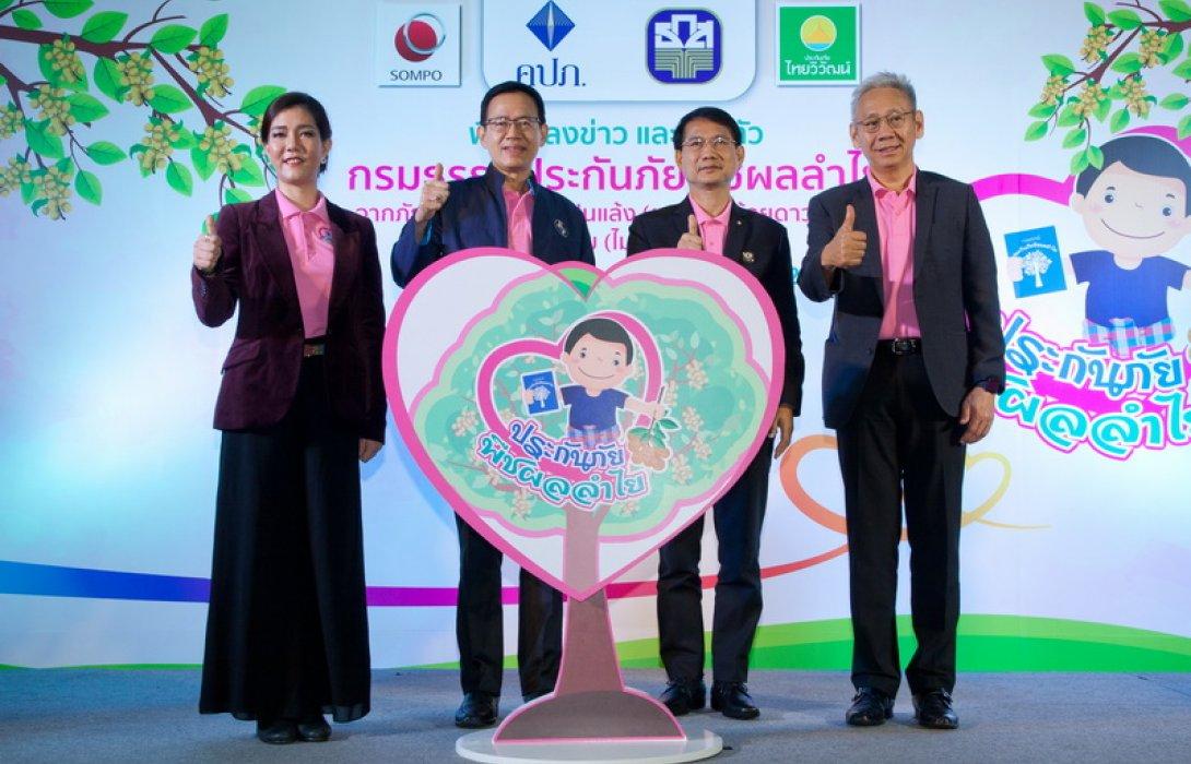 คปภ. เปิดตัวกรมธรรม์ประกันภัยลำไยต้อนรับวันวาเลนไทน์ปีนี้เพื่อคุ้มครองเกษตรไทย
