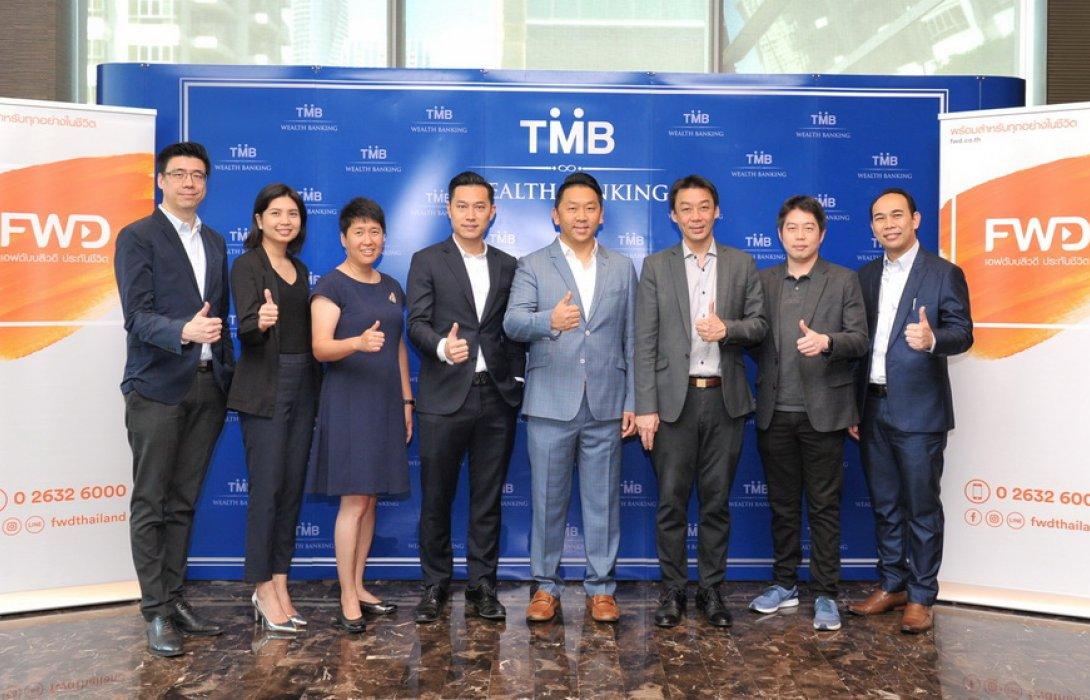FWD & TMB ผนึกกำลังจัดงานสัมนา เคล็ดลับการจัดการมรดกและภาษี