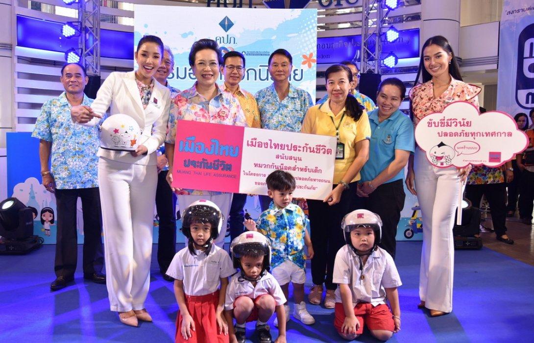 เมืองไทยประกันชีวิต มอบหมวกกันน๊อคสำหรับเด็ก แก่ศูนย์พัฒนาเด็กก่อนวันเรียน  ในพิธีเปิดโครงการรณรงค์ความปลอดภัยทางถนนในช่วงเทศกาลสงกรานต์ 62