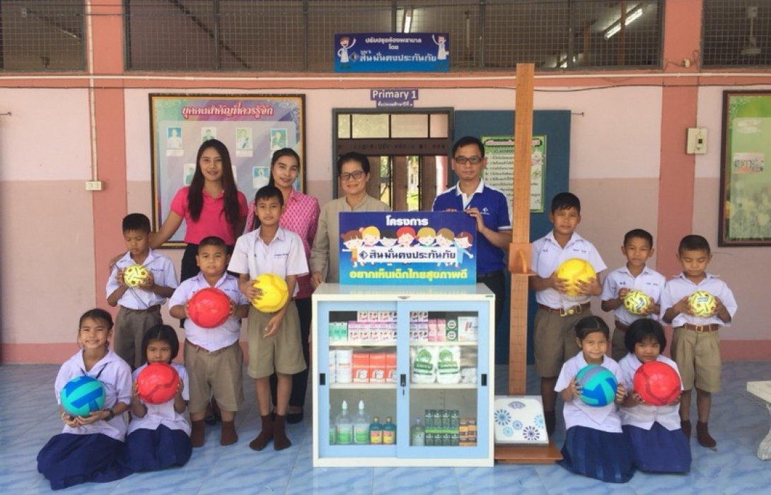 สินมั่นคงอยากเห็นเด็กไทยสุขภาพดี ปีที่ 5