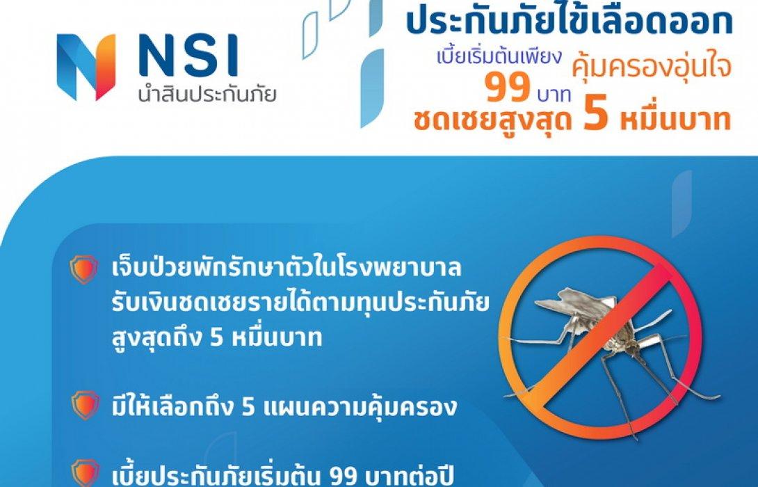หมดห่วงเป็นไข้เลือดออก NSI นำสินประกันภัย ส่งกรมธรรม์ราคาประหยัด  ราคาเริ่มต้นเพียง 99 บาท