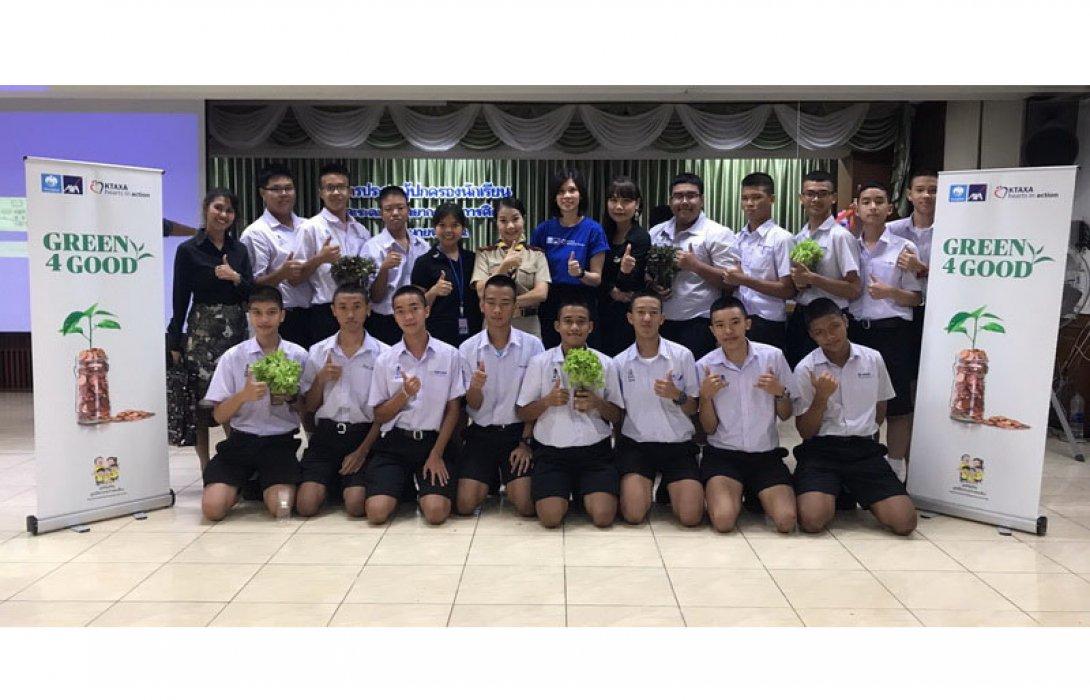 """กรุงไทย-แอกซ่า ประกันชีวิต จัดกิจกรรม """"Green4Good"""" ปี 2 เสริมสร้างความรู้ด้านพื้นฐานการออมและให้ความสำคัญต่อสุขภาพ"""