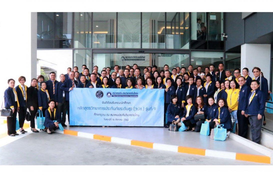 คณะนักศึกษา วปส. รุ่นที่ 9 ดูงานสมาคมประกันวินาศภัยไทย