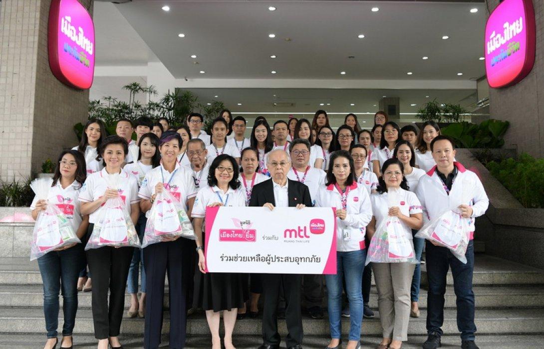 เมืองไทยประกันชีวิตและมูลนิธิเมืองไทยยิ้ม มอบถุงยังชีพช่วยผู้ประสบภัยน้ำท่วมภาคอีสาน