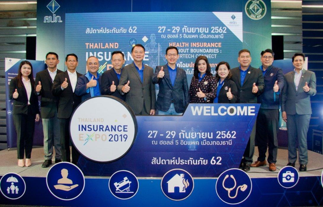 """สมาคมประกันชีวิตไทย ร่วมแถลงข่าวการจัดงาน """"สัปดาห์ประกันภัยประจำปี 2562"""""""