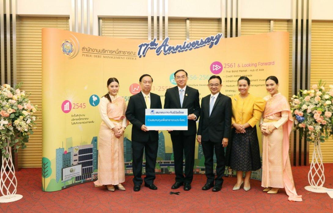สมาคมประกันชีวิตไทยร่วมแสดงความยินดีกับสำนักงานบริหารหนี้สาธารณะ ครบรอบ 17 ปี