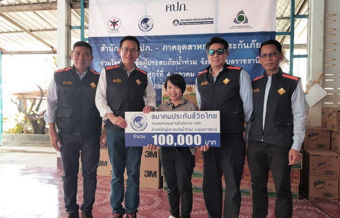 สมาคมประกันชีวิตไทยมอบเงินช่วยเหลือผู้ประสบอุทกภัย จ.อุบลราชธานี