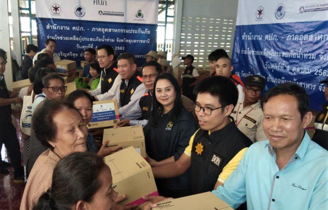 สมาคมประกันวินาศภัยไทย ร่วมบริจาคเงินพร้อมลงพื้นที่ช่วยเหลือผู้ประสบภัยน้ำท่วม จังหวัดอุบลราชธานี