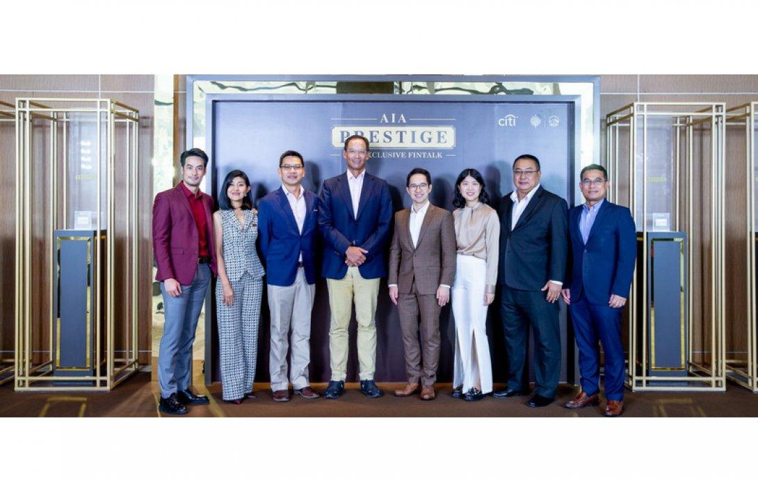 เอไอเอ ประเทศไทย ร่วมกับ ธนาคารซิตี้แบงก์ จัดกิจกรรม AIA Prestige the Exclusive Fin Talk