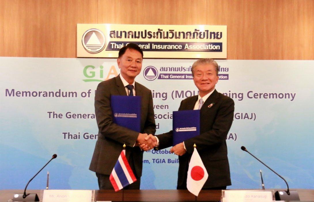สมาคมประกันวินาศภัยไทย จับมือ สมาคมประกันวินาศภัยแห่งประเทศญี่ปุ่น ลงนามความร่วมมือเสริมศักยภาพและสร้างความแข็งแกร่งให้สมาคม และอุตสาหกรรมประกันวินาศภัยของสองประเทศ
