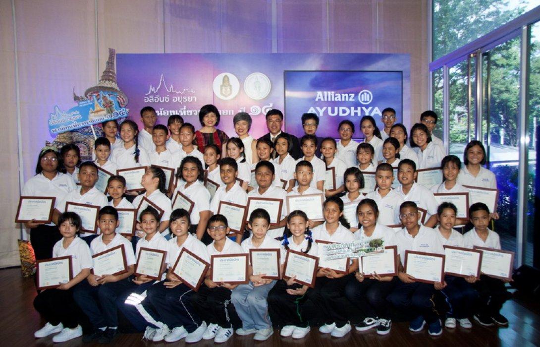 อลิอันซ์ อยุธยา ปันความรู้สู่เด็กไทย สานต่อโครงการ อลิอันซ์ อยุธยา พาน้องเที่ยวบางกอก ปี 14 กระตุ้นจิตสำนึกรักชาติ พร้อมสร้างแรงบันดาลใจสู่อาชีพมัคคุเทศก์