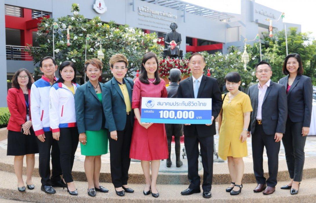 สมาคมประกันชีวิตไทยมอบเงินสนับสนุน มูลนิธิอนุเคราะห์คนพิการ ในพระบรมราชูปถัมภ์ของสมเด็จพระศรีนครินทราบรมราชชนนี