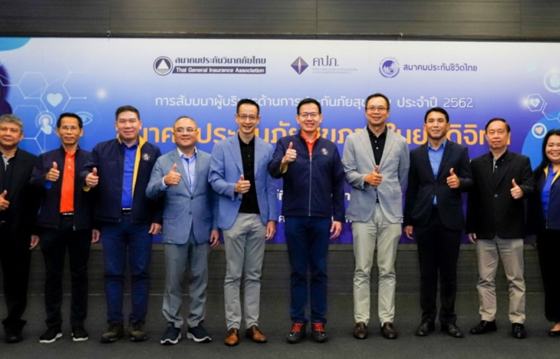 สมาคมประกันวินาศภัยไทย ร่วมจัดสัมมนาผู้บริหารด้านประกันภัยสุขภาพ