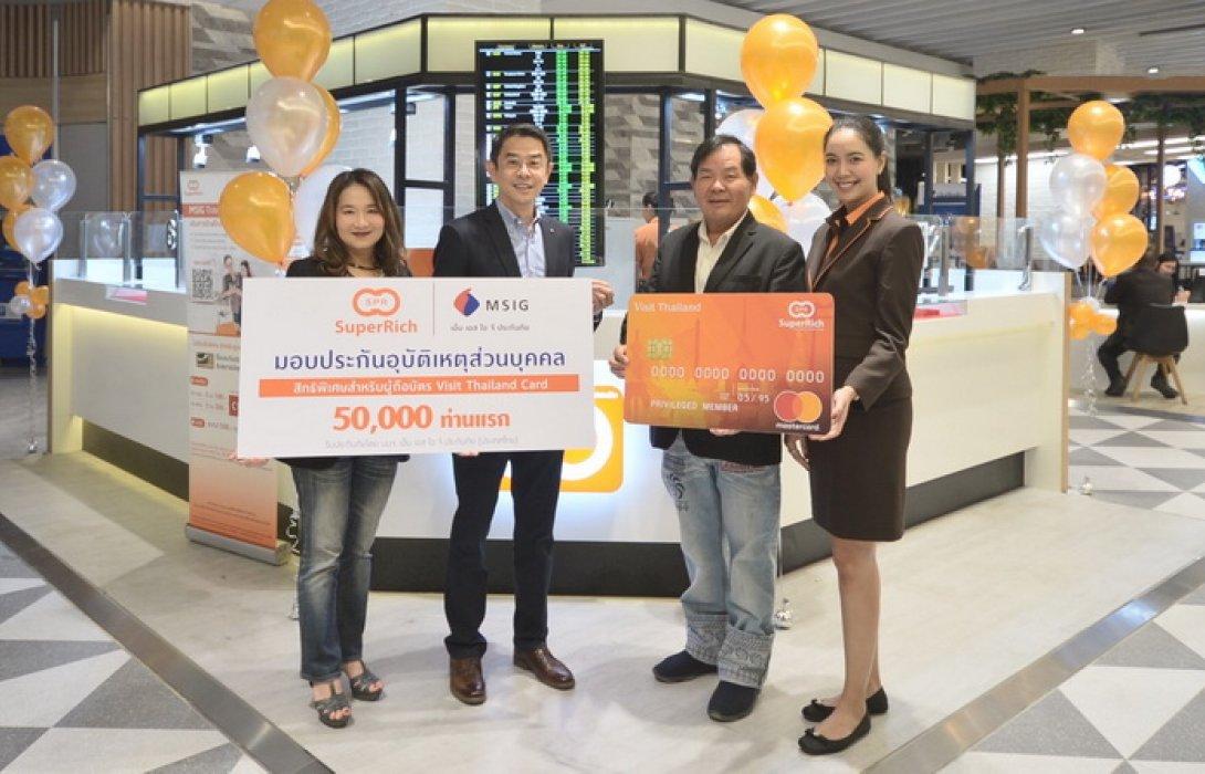 เอ็ม เอส ไอ จี สนับสนุนประกันอุบัติเหตุส่วนบุคคลสำหรับผู้ถือบัตร SuperRich Cash Card