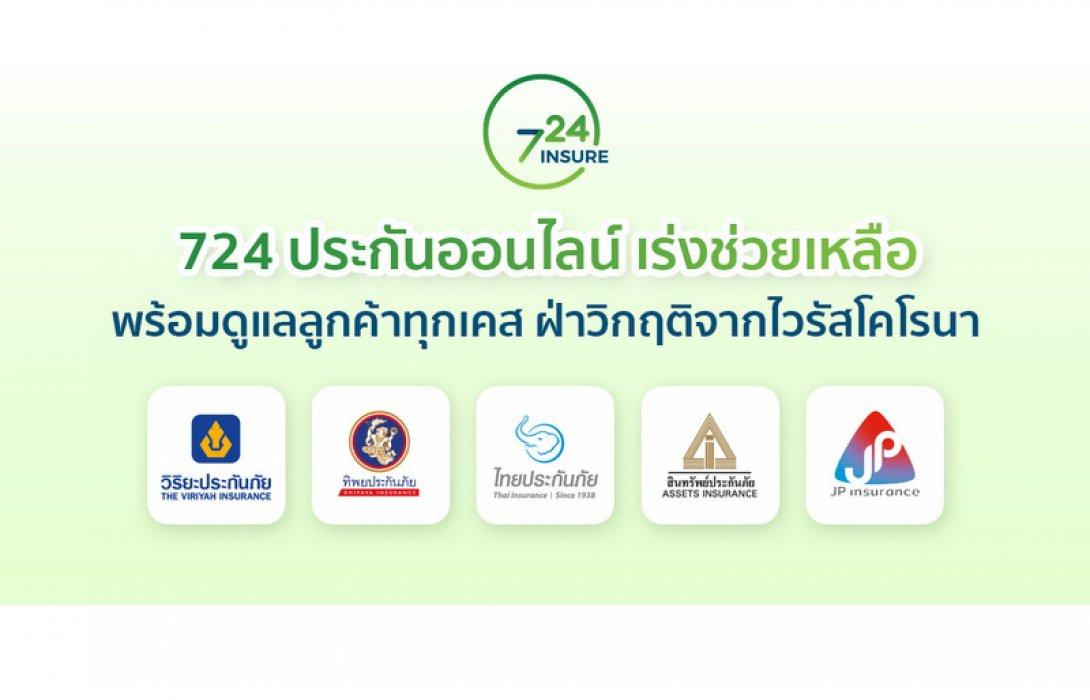 724 ประกันออนไลน์ สร้างปรากฏการณ์ขายประกันโควิด-19 ทะลุ 3 แสนกรมธรรม์ ปักธงพร้อมดูแลลูกค้าฝ่าวิกฤติ