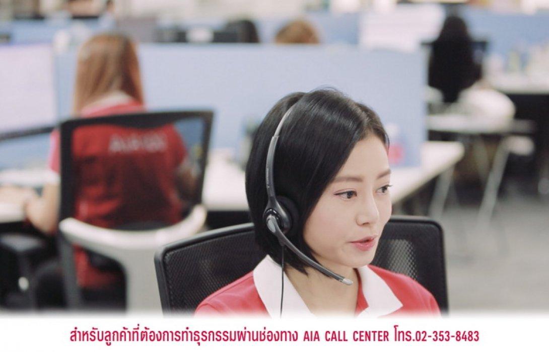 เอไอเอ ประเทศไทย อำนวยความสะดวกแก่ลูกค้าในการทำธุรกรรม ผ่านช่องทางพิเศษเพิ่มเติม AIA Call Center ที่หมายเลข 02-353-8483 เพื่อหลีกเลี่ยงสถานการณ์การแพร่ระบาดของโรคโควิด-19 (COVID-19)