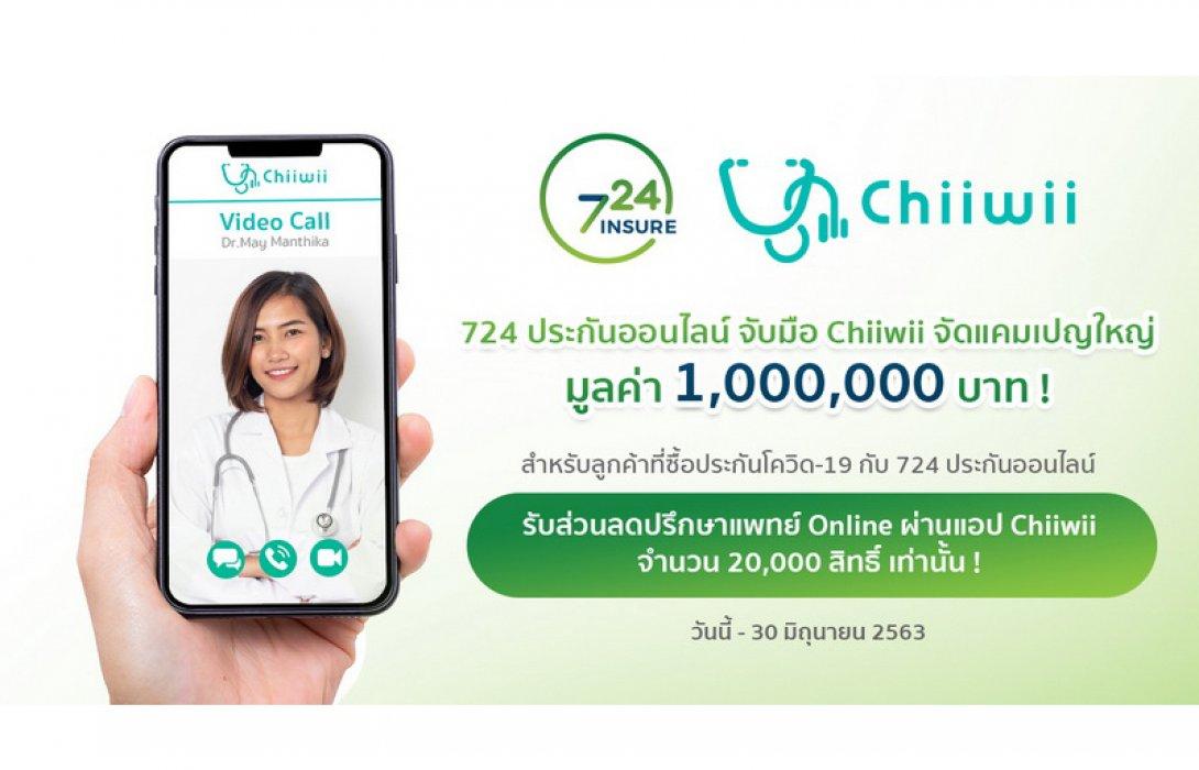 """724 มาร์เก็ต จับมือ """"ชีวี"""" เปิดแนวรุกธุรกิจการแพทย์ออนไลน์ พร้อมขอบคุณลูกค้ามอบส่วนลดรวม 1 ล้านบาท"""