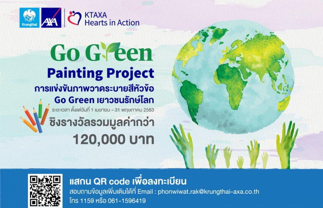 """กรุงไทย–แอกซ่า ประกันชีวิต ขอเชิญน้องๆ ร่วมประกวดวาดภาพระบายสี ในหัวข้อ """"Go Green เยาวชนรักษ์โลก"""""""