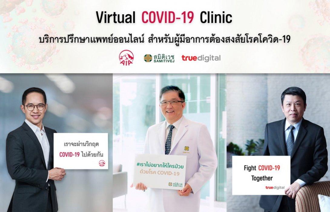"""เอไอเอ ประเทศไทย ผนึกกำลัง ทรู ดิจิทัล กรุ๊ป และเครือโรงพยาบาลสมิติเวช เปิดบริการ """"Virtual COVID-19 Clinic"""" ปรึกษาแพทย์ผ่านระบบออนไลน์โดยไม่มีค่าใช้จ่าย สำหรับผู้มีอาการต้องสงสัยโรคโควิด-19"""