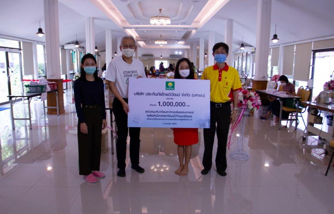 ประกันภัยไทยวิวัฒน์ มอบทุนสนับสนุน ทีมวิจัย ม.ธรรมศาสตร์ ผลิตหน้ากากสะท้อนน้ำ (ThamMask) ให้บุคลากรทางการแพทย์สู้โควิด-19