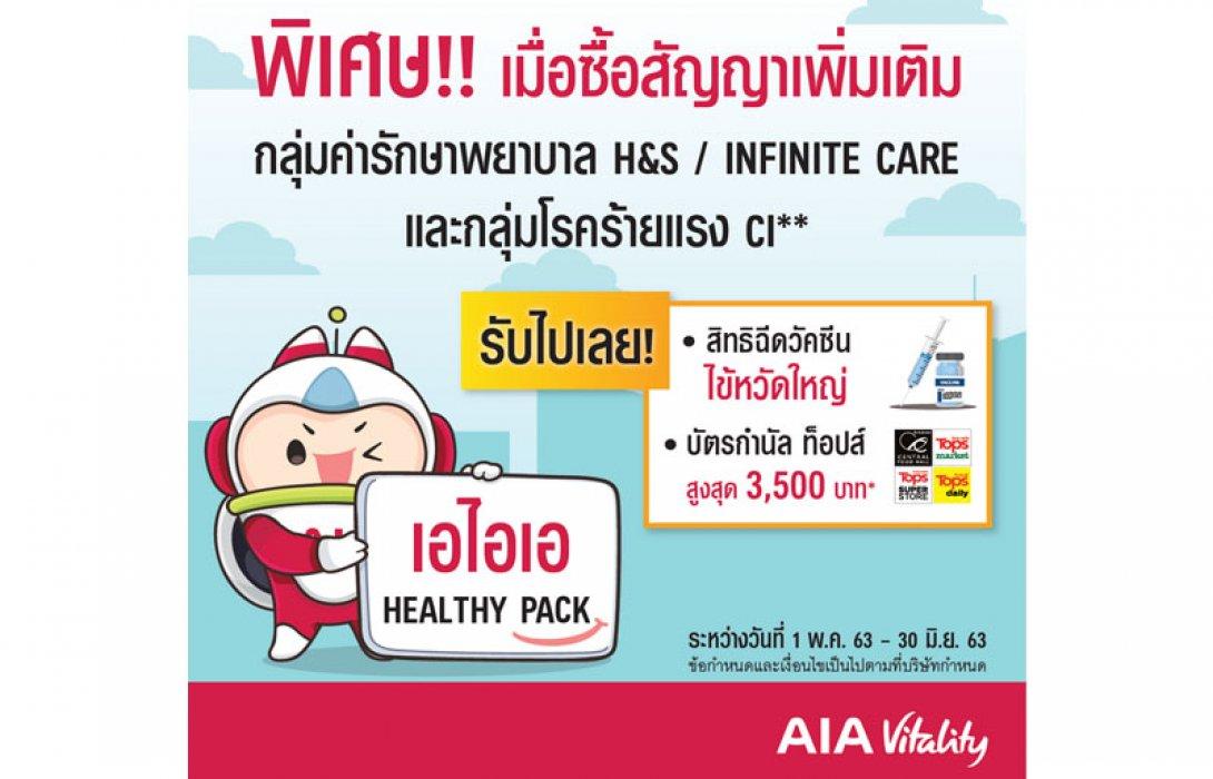 """เอไอเอ ประเทศไทย ปล่อยแคมเปญ """"Healthy Pack"""" ที่ให้ความคุ้มครองรอบด้านในแพ็คเดียว"""