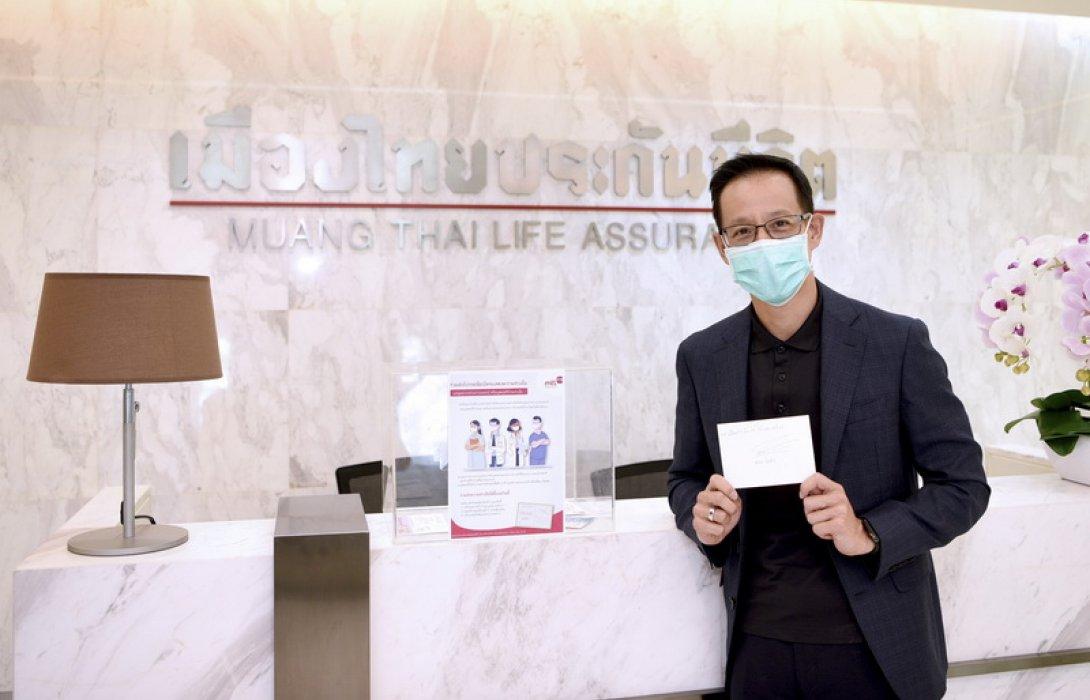 เมืองไทยประกันชีวิต ส่งความห่วงใยแก่บุคลากรทางการแพทย์ ผ่านไปรษณียบัตร จากสถานการณ์การระบาดของเชื้อไวรัสโคโรนา (COVID-19)