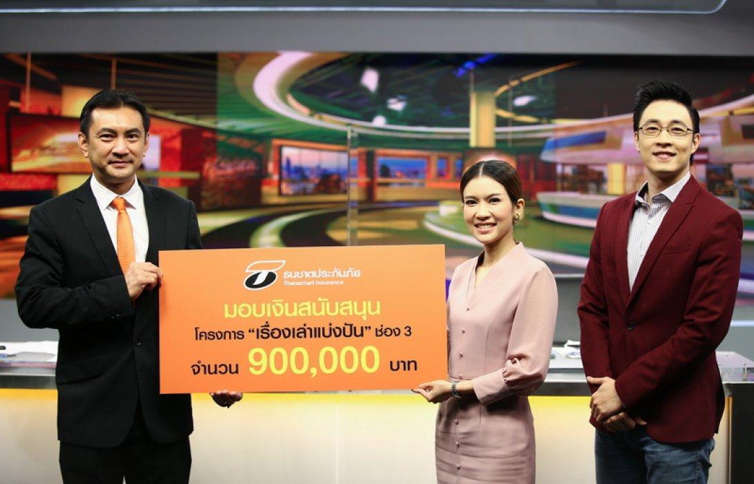 """ธนชาตประกันภัย ปันความอิ่มสู่ชุมชนสู้ภัยโควิด-19 สนับสนุนเงิน 900,000 บาท ให้ """"เรื่องเล่าแบ่งปัน"""" ช่อง 3"""
