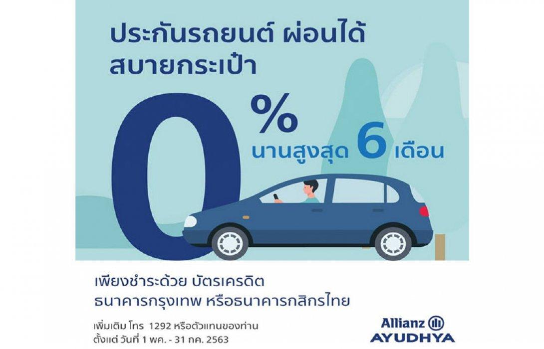 อลิอันซ์ อยุธยา ประกันภัย ให้ลูกค้าประกันภัยรถยนต์ ผ่อนชำระเบี้ยประกันภัยรถยนต์ 0% นาน 6 เดือน