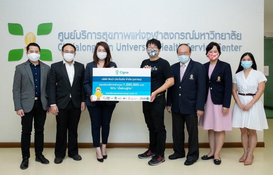 ซิกน่า ผนึกกำลังภาครัฐและกลุ่มสตาร์ตอัพทั่วไทย ชูนวัตกรรมเด่นทางเทคโนโลยี หนุนให้คนไทยร่วมฝ่าวิกฤต Covid-19 ไปด้วยกัน!