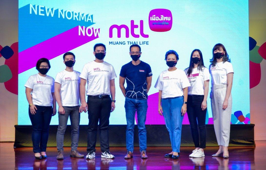 """เมืองไทยประกันชีวิต เปิดกลยุทธ์ New Normal Now """"MTL"""" เดินหน้าพัฒนาผลิตภัณฑ์และบริการ รับชีวิตวิถีใหม่ ตอบโจทย์ทุกความต้องการ...ให้เป็นเรื่องง่าย"""