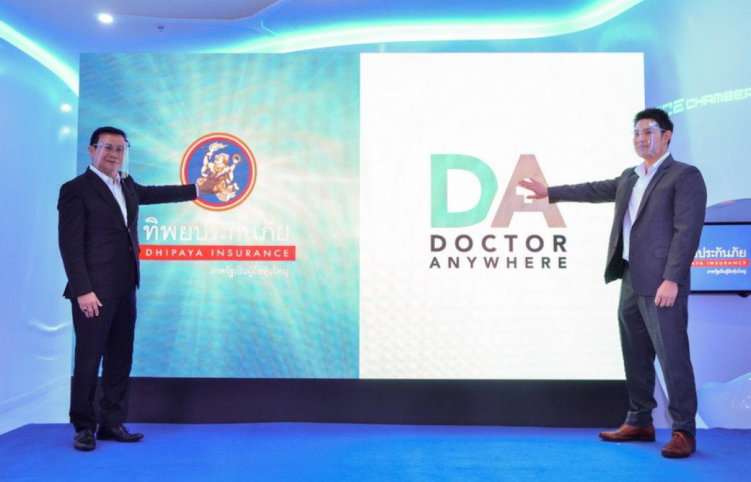 "TIP เพิ่มศักยภาพการดูแลลูกค้า เปิดโครงการ ""Unlock Thailand: Tele Doctor against COVID-19 "" นำนวัตกรรมพบแพทย์ออนไลน์ ตรวจสอบการติดเชื้อโควิด-19 ผ่านแอปพลิเคชัน Doctor Anywhere ฟรี 100,000 ราย"