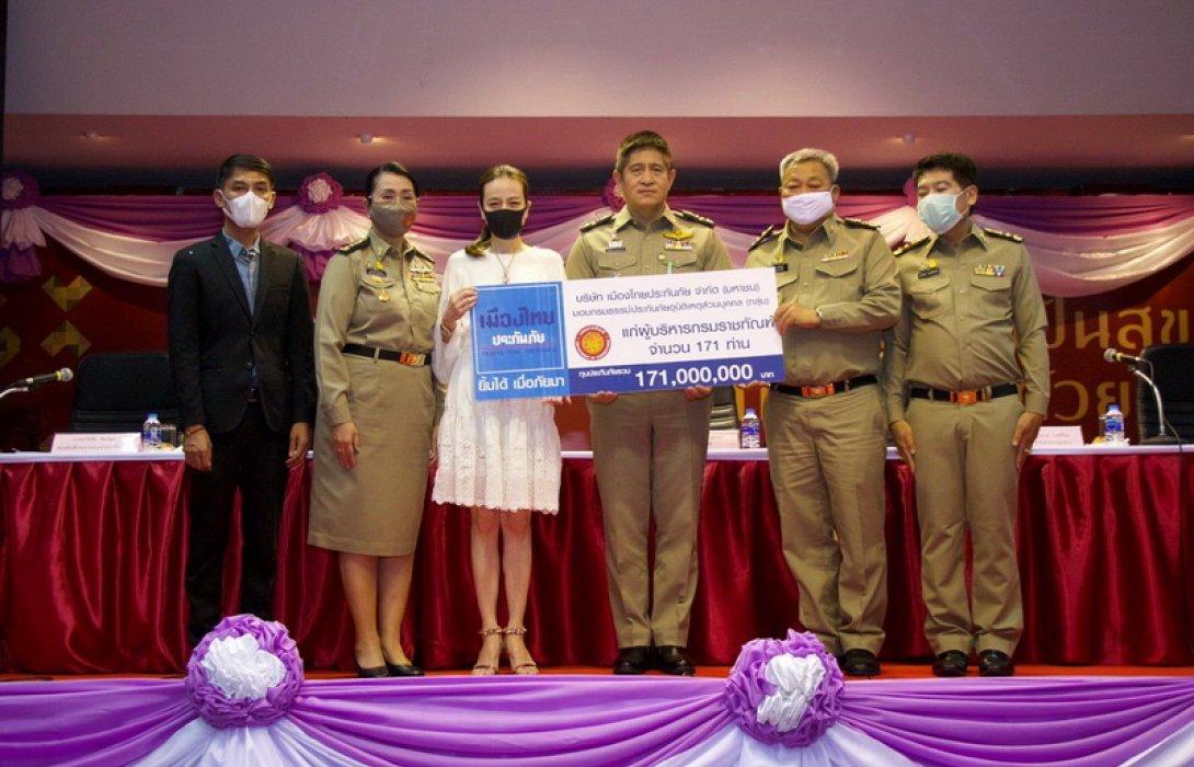 """""""เมืองไทยประกันภัย"""" ส่งต่อความห่วงใยด้วยการมอบกรมธรรม์ประกันภัยอุบัติเหตุ  แก่ผู้บริหารกรมราชทัณฑ์ รวม 171 คน ทุนประกันภัยรวม 171 ล้านบาท"""