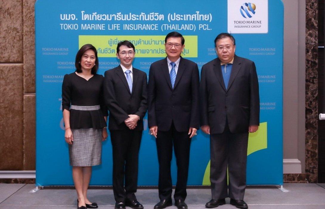 บมจ.โตเกียวมารีนประกันชีวิต (ประเทศไทย) แนะนำ CEO ใหม่ พร้อมแถลงผลประกอบการบริษัท
