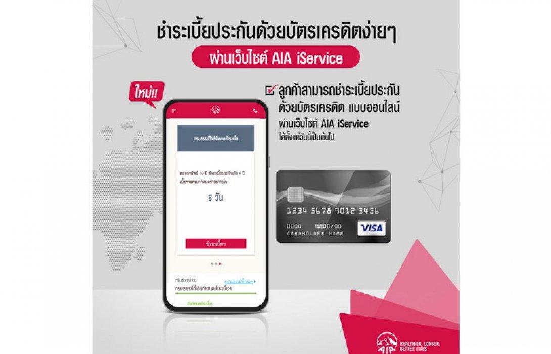 เอไอเอ ประเทศไทย เปิดตัวช่องทางชำระเงินด้วยบัตรเครดิตผ่านเว็บไซต์ AIA iService