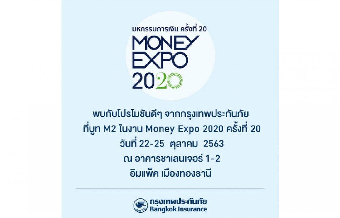 กรุงเทพประกันภัยจัดโปรโมชันสุดพิเศษในงาน Money Expo 2020
