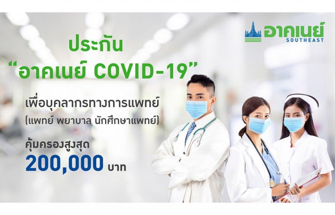 อาคเนย์ ส่งมอบความห่วงใยเพื่อบุคลากรทางการแพทย์ รับทำประกันภัยโควิด-19 คุ้มครองสูงสุด 200,000 บาท