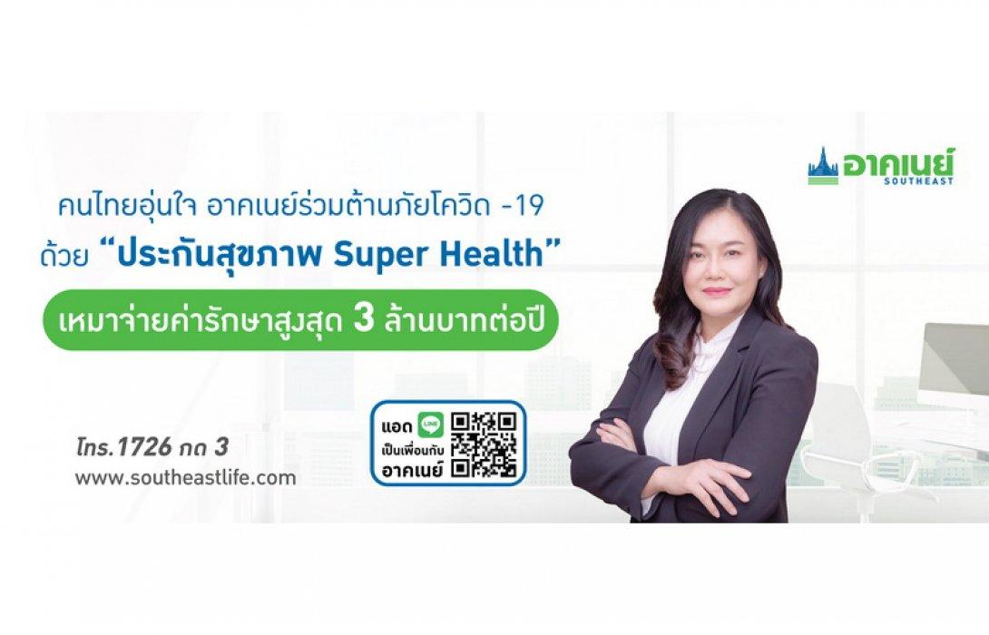 """อาคเนย์ ห่วงใยลูกค้าและคนไทยร่วมต้านภัยโควิด-19 ส่งประกัน สุขภาพ """"ซูเปอร์ เฮลท์"""" เหมาจ่าย สูงสุด 3 ล้านบาทต่อปี"""