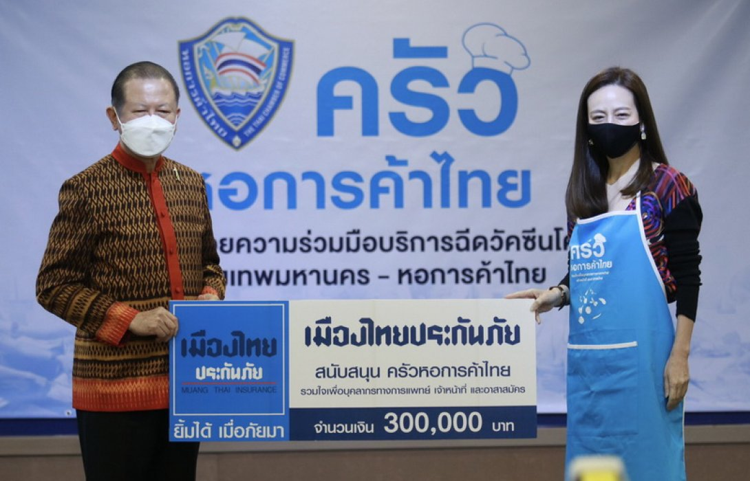 เมืองไทยประกันภัย ร่วมสนับสนุน ครัวหอการค้าไทย รวมใจเพื่อบุคลากรทางการแพทย์ เจ้าหน้าที่และอาสาสมัคร 3 แสนบาท
