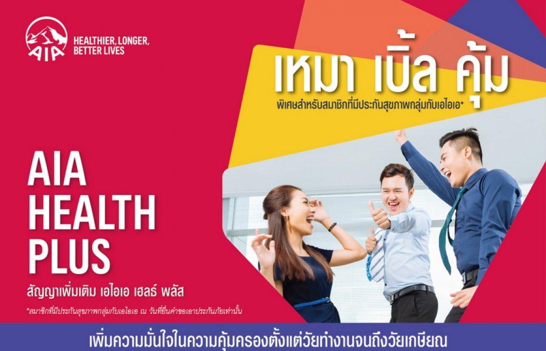 """เอไอเอ ประเทศไทย เปิดตัว """"AIA Health Plus"""" ผลิตภัณฑ์ประกันสุขภาพใหม่ ตอบโจทย์มนุษย์เงินเดือนแบบ 'เหมา เบิ้ล คุ้ม' ให้อุ่นใจทั้งในวัยทำงานและต่อเนื่องหลังเกษียณ"""
