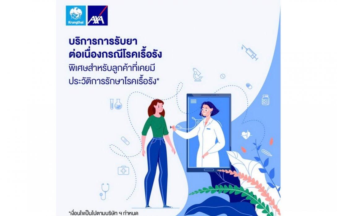 """กรุงไทย–แอกซ่า ประกันชีวิต เปิดตัว """"บริการการรับยาต่อเนื่องกรณีโรคเรื้อรัง"""""""
